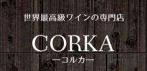 CORKA 世界最高峰をご自宅にお届け